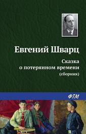 Сказка о потерянном времени (сборник)