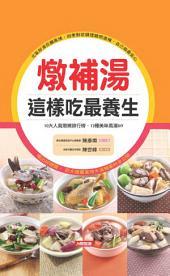 燉補湯這樣吃最養生: 10大人氣燉補排行榜+12種美味高湯DIY