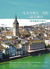 一生至少要去一次的最美城市: 歐洲精選小旅行