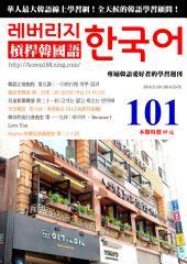 槓桿韓國語學習週刊第101期