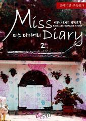 미스 다이어리 (Miss Diary) 2 (완결)