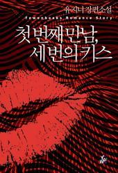 [세트] 첫 번째 만남, 세 번의 키스 (전2권/완결)