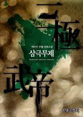 [세트] 삼극무제 (전4권/완결)
