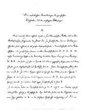 XII Schrifttafeln zu Wattenbach's Anleitung zur griechischen Palaeographie: Tafelbd