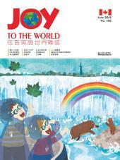 Joy to the world 佳音英語世界雜誌 第186期: 2015年6月號