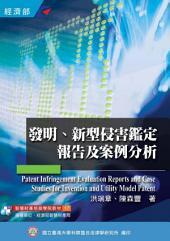 發明、新型侵害鑑定報告及案例分析