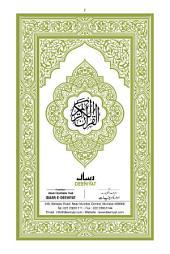 Quran-e-Karim 15 Line (1-15 Para): DEENIYAT