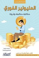 The Instant Millionaire  A Tale of Wisdom and Wealth PDF
