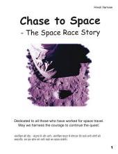 Chase to Space Hindi Version: अंतरिक्ष की दौड़। लेखक डगलस जे. एल्फर्ड। चित्रांकन टीना बिल्ब्रे द्वारा।