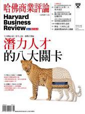 哈佛商業評論2017年6月號: 潛力人才的八大關卡