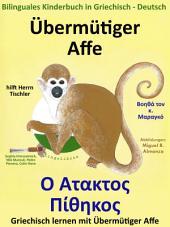 Übermütiger Affe hilft Herrn Tischler - Ο Άτακτος Πίθηκος Βοηθά τον κ. Μαραγκό: Bilinguales Kinderbuch in Griechisch und Deutsch