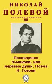 Похождения Чичикова, или мертвые души: Поэма Н. Гоголя