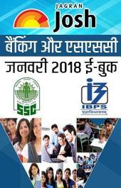 Banking & SSC January 2018 e-book Hindi