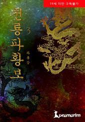 천룡파황보 3권