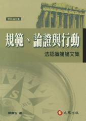 規範、論證與行動: 法認識論論文集