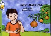Swadh Anar Ka: Jayashree Deshpande