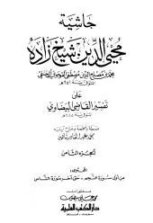 حاشية محي الدين شيخ زاده - ج 8 - النجم - الناس