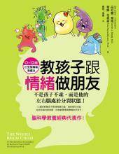 教孩子跟情緒做朋友:不是孩子不乖,而是他的左右腦處於分裂狀態!: 地平線TM0001E