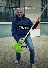Trash. Роман