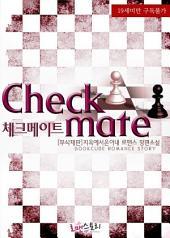 체크메이트 (Checkmate) (무삭제판): 1권