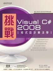 挑戰Visual C# 2008程式設計樂活學 (電子書)