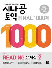 시나공 TOEIC Final 1000제 Reading 문제집 시즌 2