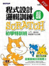 程式設計邏輯訓練超簡單--Scratch初學特訓班(全新Scratch 2.0中文版) (電子書)