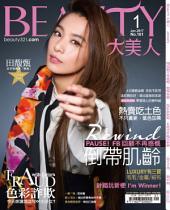 BEAUTY大美人NO.161 (2017年1月號)