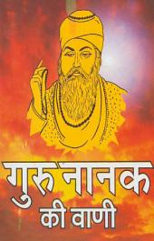 गुरु नानक की वाणी (Hindi Sahitya): Guru Nanak Ki Vani (Hindi self-help)