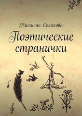 Поэтические странички