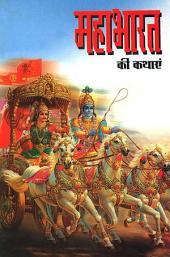 Mahabharat Ki Kathayan: महाभारत की कथाएं