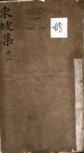 東坡全集: 八四卷, 第 13-24 卷