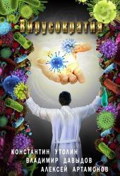 Вирусократия