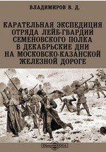 Карательная экспедиция отряда лейб-гвардии Семеновского полка в декабрьские дни на Московско-Казанской железной дороге