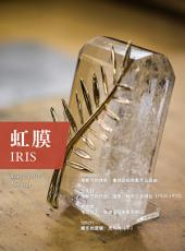 IRIS May.2015 Vol.2 (No.042) (Chinese Edition)