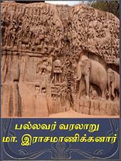 History of Pallavas: பல்லவர் வரலாறு