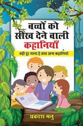 Bachchon ko Seekh Dene Wali Kahaniyan : Badi Dur Jana Hai Aur Anya Kahaniyan: बच्चों को सीख देने वाली कहानियाँ: बड़ी दूर जाना है! तथा अन्य कहानियाँ