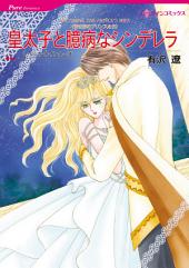皇太子と臆病なシンデレラ: ハーレクインコミックス