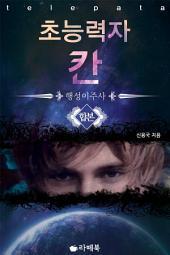 [합본할인] 초능력자 칸 (전3권/완결)