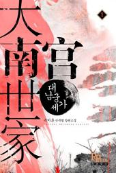 [무료] 대남궁세가 1 (개정판)