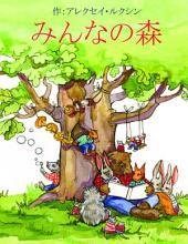 みんなの森 Tales of the Friendly Forest