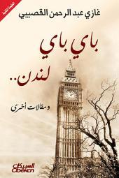 باي باي لندن: ومقالات أخرى