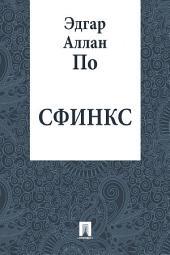 Сфинкс (в переводе М. Энгельгардта)
