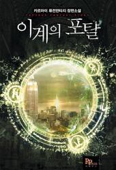 [세트] 이계의 포탈 (전10권/완결)