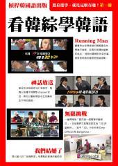 看韓綜學韓語_第一冊: 韓語學習系列16