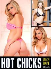 Hot Chicks 夜店辣妹 Vol.5