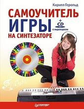 Самоучитель игры на синтезаторе (+CD c видеокурсом)
