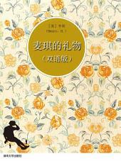 麦琪的礼物(双语版): 英漢雙語導讀版