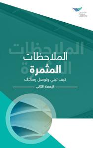 Feedback That Works  How to Build and Deliver Your Message  Second Edition  Arabic  PDF