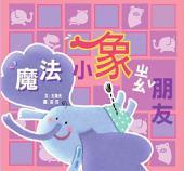 魔法小象找朋友: 小兵快樂讀本08